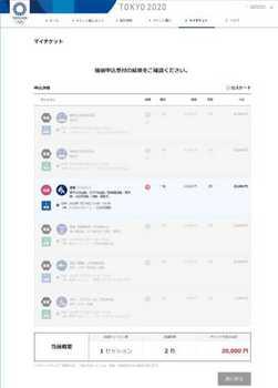 tokyo2020_201907.jpg